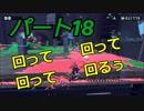 【スプラトゥーン2】脱出できる?ウデマエA帯の【オクトエキスパンション】 Part18