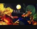 第13位:【東方ニコ楽祭・月見】冬支度~心のすみっこmix【東方自作アレンジ】