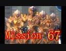 【地球防衛軍5】初心者、地球を守る団体に入団してみた☆69日目【実況】