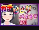 【富士葵】ガチビビりバイオ7 #1【公式】