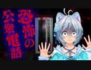 【今話題】30円で恐怖の公衆電話からの脱出に挑戦した結果…【脱出ゲーム】