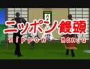 【MMD刀剣乱舞】伊達組 で「ニッポン饅頭」
