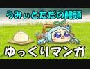 【ゆっくりマンガ】うみぃとただの饅頭