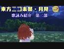 第88位:【東方ニコ楽祭・月見】イラスト・歌詠み紹介 第二部