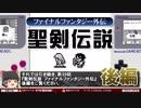 第86位:【聖剣伝説-FF外伝】聖剣伝説の物語-ゲームゆっくり解説【第39回後編-ゲーム夜話】