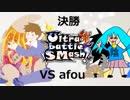 第44位:【ポケモンUSM】マイナーポケモンUltra battle SMash!決勝【VSafou】