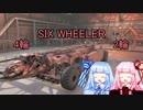 【CROSSOUT】やんちゃな姉妹とクロスアウト!ミッション回4【VOICEROID実況】