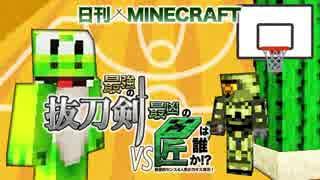 【日刊Minecraft】最強の抜刀VS最凶の匠は誰か!?絶望的センス4人衆がカオス実況!#12【抜刀剣MOD&匠craft】