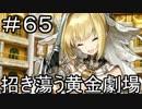 【実況】落ちこぼれ魔術師と7つの特異点【Fate/GrandOrder】65日目
