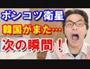 【衝撃】韓国が宇宙開発旅行を夢見るらしい!日本の衛星「はやぶさ2号機」の技術が凄すぎる!海外の反応【KAZUMA Channel】