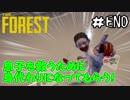 #11【The forest】食人族の島で大冒険!最終回【実況】