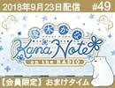【会員限定動画 おまけタイム #49】 優木かな KANANOTE on the radio
