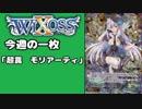 【WIXOSS】今週の一枚「超罠 モリアーティ」♯19