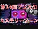 【スプラトゥーン2】第14回フェスの「ミステリーゾーン」