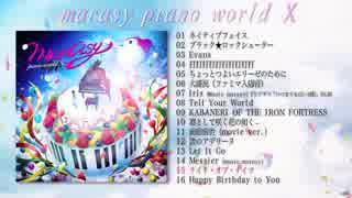 「marasy piano world X」クロスフェードの動画【まらしぃ】