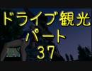 【GTA5】この広い大地を駆け巡れ!ドライブ観光part37