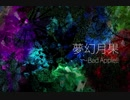 【東方自作アレンジ】夢幻月果 (Bad Apple!!)【東方ニコ楽祭・月見】
