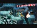 【FF9実況】生き方に迷うアラサーがFF9を初見実況プレイ【Part4-2】