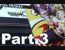 【ボンバーガール】マスターウルシプレイ動画 Part.3(+解説付き)