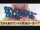 【食レポ】でからあげクンVS月光バーガー!?