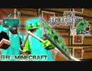 【日刊Minecraft】最強の抜刀VS最凶の匠は誰か!?絶望的センス4人衆がカオス実況!#13【抜刀剣MOD&匠craft】 thumbnail