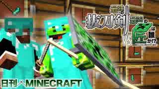 【日刊Minecraft】最強の抜刀VS最凶の匠は誰か!?絶望的センス4人衆がカオス実況!#13【抜刀剣MOD&匠craft】