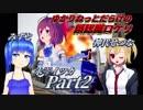 【24X】ゆかりねっとだらけのロケットリーグ(part2)(Vtuberみずと)