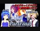 【26X】ゆかりねっとだらけのロケットリーグ(partFinal)(Vtuberみずと)