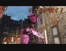 【Fallout4】 ささらが征く!MODな世紀末 【CeVIO実況】 第28回