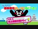 第50位:16万円で熊本県をはしりに行くべさ!【その4】