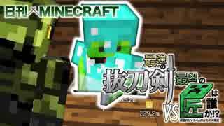 【日刊Minecraft】最強の抜刀VS最凶の匠は誰か!?絶望的センス4人衆がカオス実況!#14【抜刀剣MOD&匠craft】