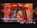 【ニコカラ】神霊の行く末 / 狐のリサ{on vocal}