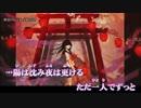 【ニコカラ】神霊の行く末 / 狐のリサ{off vocal}