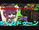 ちくわトゥーン#6 ヤグラーチャージャーの巻【Splatoon2】