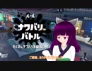 【Splatoon2】桐たんのイカちゃん 3本目【東北きりたん実況プレイ】