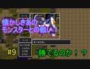 【実況】20数年ぶりにドラゴンクエスト1を実況するぜ!【Part9】PS4版 thumbnail