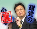 #249裏 岡田斗司夫ゼミ(4.53)