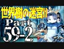 【世界樹の迷宮Ⅱ】~迷宮を歩む少女たち~Part59-2【初見プレイ】
