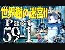 【世界樹の迷宮Ⅱ】~迷宮を歩む少女たち~Part59-1【初見プレイ】