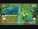 【Farm Together】 マオの暇無し農場日記3 【ゆっくり実況】その10 総集編