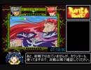 【PC-FX】バトルヒートRTA 12分23秒01【再送】