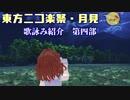 第85位:【東方ニコ楽祭・月見】イラスト・歌詠み紹介 第四部