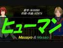 【Masayo&Masao】ヒューマン【カバー曲】