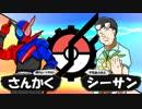 【ポケモンUSM】ビルドPTでダブル対戦 天照杯《本戦》第2戦目【vsシーサン(しみず)さん】