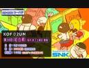 KOF02UM コーハツ 第50回交流会・紅白戦1 【大阪・南森町】