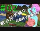 【MC 1.13】鍛冶屋準備中!! Part.02