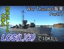 【War Thunder海軍】こっちの海戦の時間だ Part77【ゆっくり実況・アメリカ海軍】