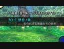 【ゆっくり】姫と愉快な仲間たちの世界樹【新2】その74