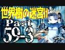 【世界樹の迷宮Ⅱ】~迷宮を歩む少女たち~Part59-3【初見プレイ】