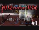 #1【初見HARD実況】地球防衛軍5  鎧とパンツは世界を救えるのか?  ~鎧とパンツ降臨~